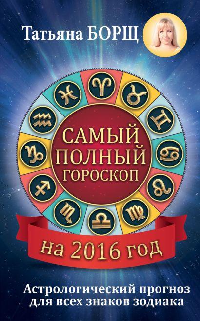 Самый полный гороскоп на 2016 год. Астрологический прогноз для всех знаков Зодиака - фото 1