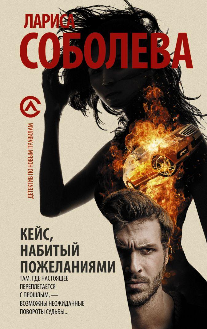 Соболева Л. - Кейс, набитый пожеланиями обложка книги