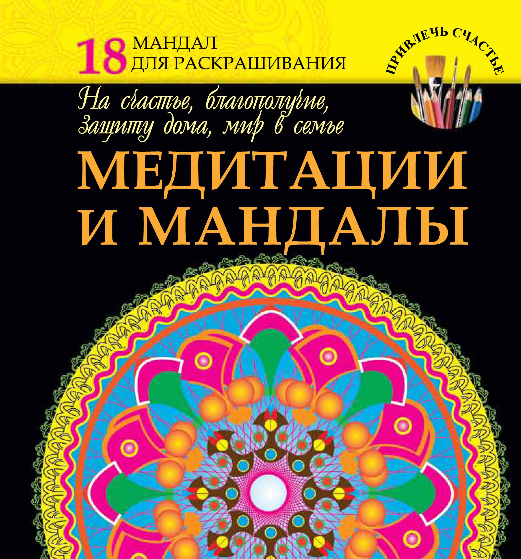 . Медитации и мандалы на счастье, благополучие, защиту дома, мир в семье все мандалы мира шаблоны для рисования и расшифровка тайных символов