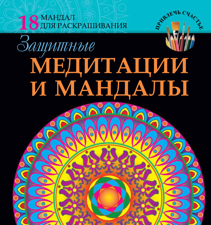 . Защитные медитации и мандалы цена