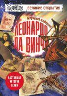 Алферова М.В. - Леонардо да Винчи. Настоящая история гения' обложка книги