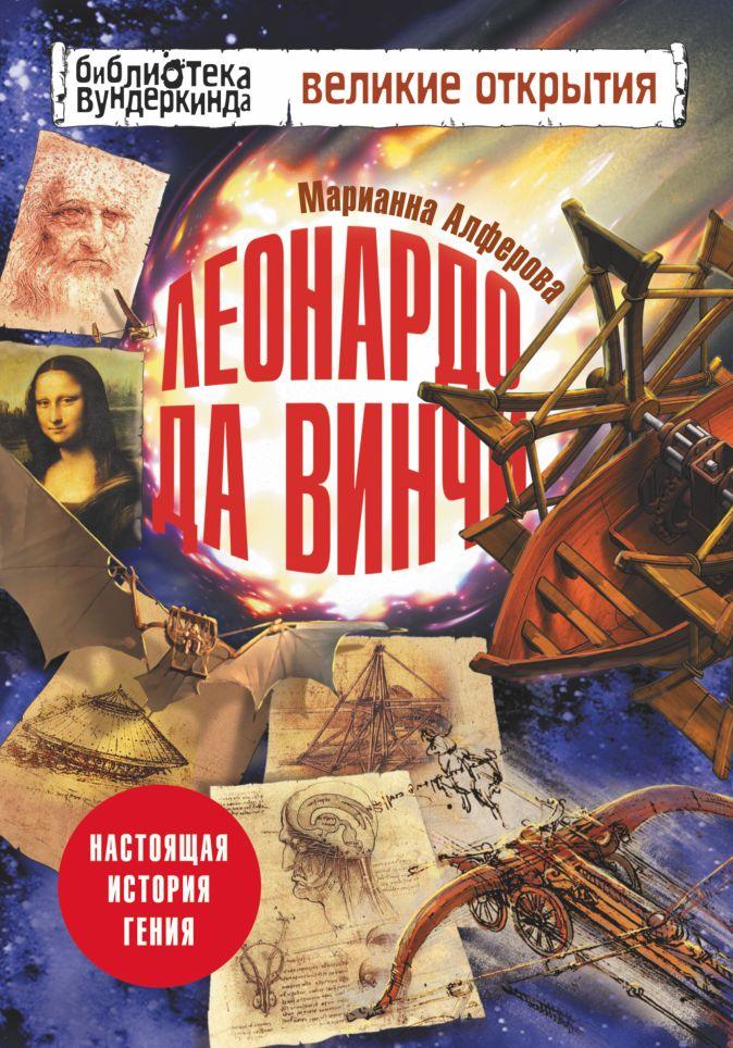 Леонардо да Винчи. Настоящая история гения Марианна Алферова