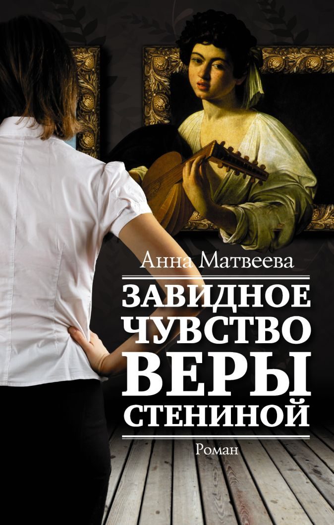 Анна Матвеева - Завидное чувство Веры Стениной обложка книги