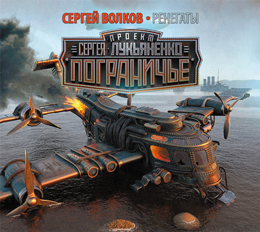 Ренегаты (на CD диске) Волков С.