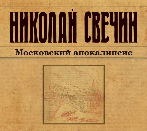 Свечин Н. - Московский апокалипсис (на CD диске) обложка книги