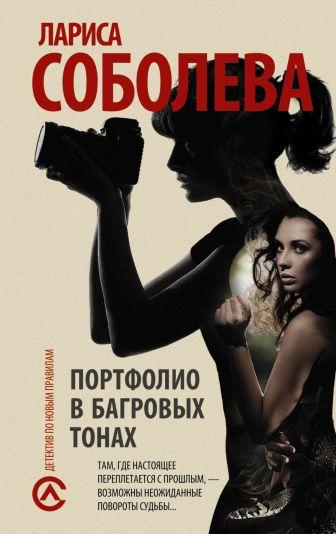 Соболева Л. - Портфолио в багровых тонах обложка книги
