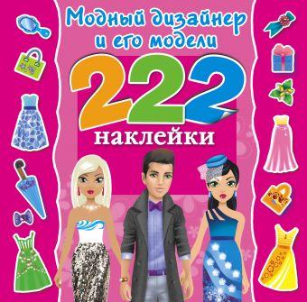 Модный дизайнер и его модели Оковитая Е.В.