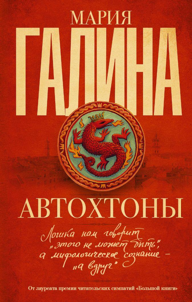 Мария Галина - Автохтоны обложка книги