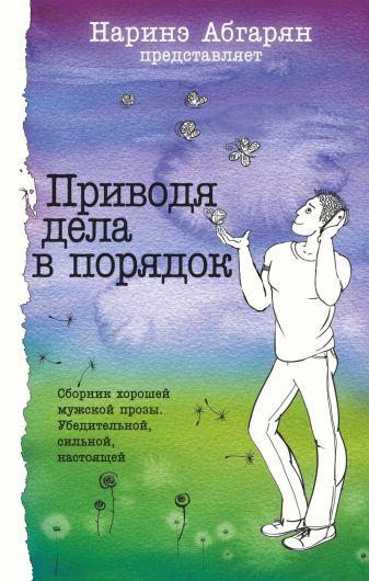 Абгарян Н., Шахназаров М. и др. - Приводя дела в порядок обложка книги