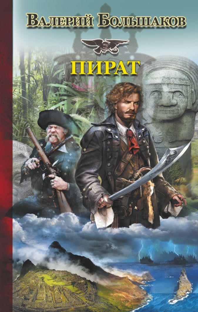 Валерий Большаков - Пират обложка книги