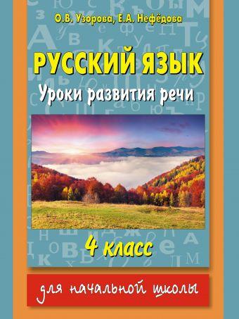 Русский язык. Уроки развития речи. 4 класс Узорова О.В.