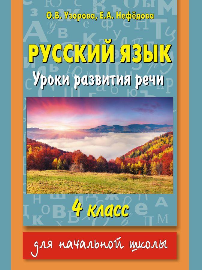 Узорова О.В., Нефёдова Е.А. - Русский язык. Уроки развития речи. 4 класс обложка книги