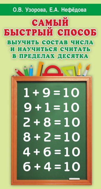 Самый быстрый способ выучить состав числа и научится считать в пределах десятка Узорова О.В., Нефёдова Е.А.