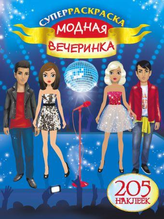 Модная вечеринка Оковитая Е