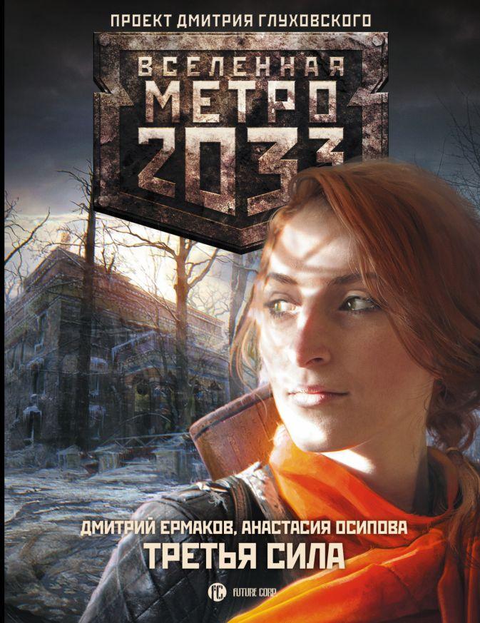 Дмитрий Ермаков, Анастасия Осипова - Метро 2033: Третья сила обложка книги