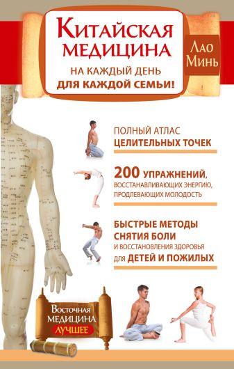 Минь Л. - Китайская медицина на каждый день для каждой семьи. Полный атлас целительных точек. 200 упражнений, восстанавливающих энергию обложка книги