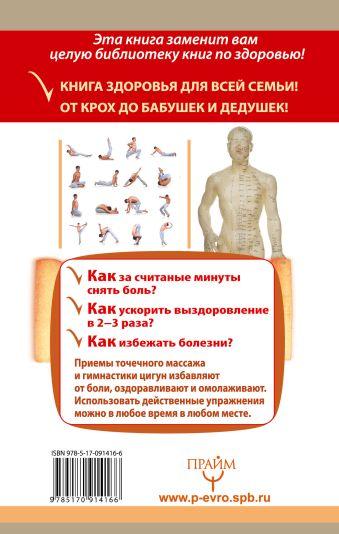Китайская медицина на каждый день для каждой семьи. Полный атлас целительных точек. 200 упражнений, восстанавливающих энергию Минь Л.