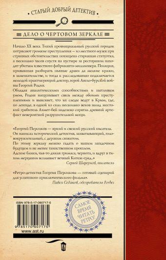 Дело о Чертовом зеркале Георгий Персиков