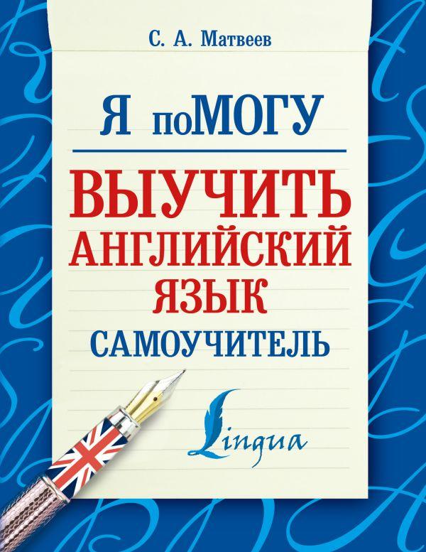 Я помогу выучить английский язык. Самоучитель Матвеев С.А.
