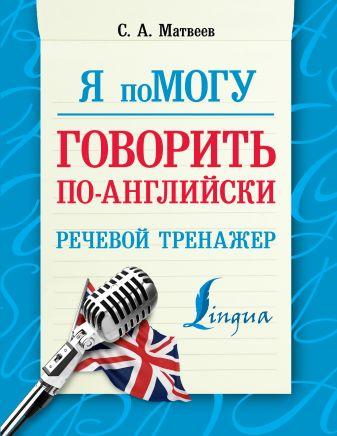 Матвеев С.А. - Я помогу говорить по-английски. Речевой тренажер обложка книги