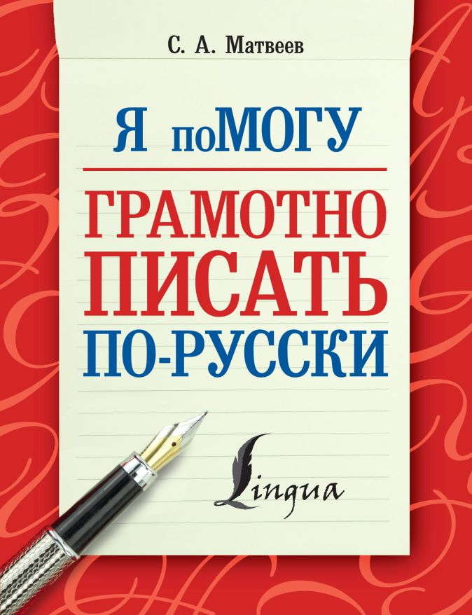 С. А. Матвеев - Я помогу грамотно писать по-русски обложка книги