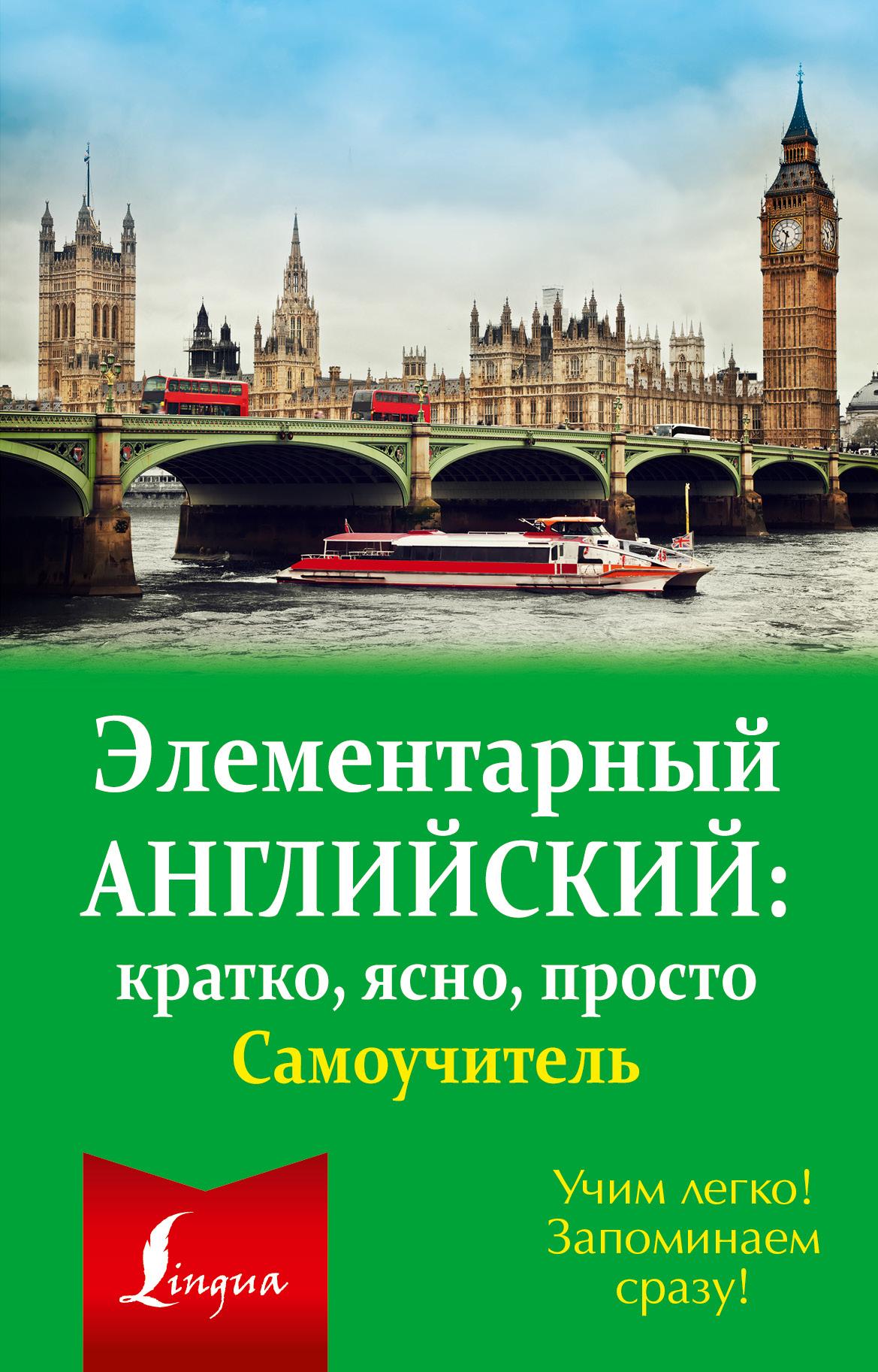 . Элементарный английский: кратко, ясно, просто. Самоучитель книгу элементарный английский для всех