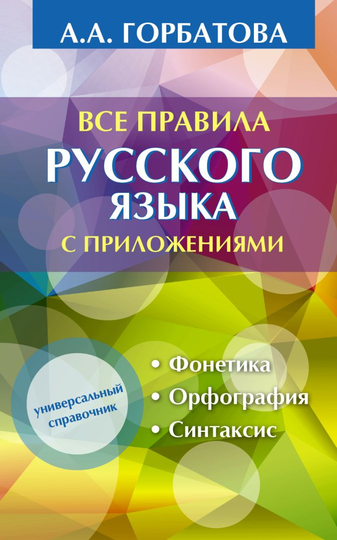 Все правила русского языка с приложениями А.А. Горбатова