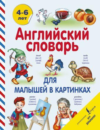 Английский словарь для малышей в картинках В. Державина