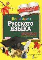 Титова Н.Е. - Все правила русского языка. С методическими рекомендациями и иллюстрациями' обложка книги