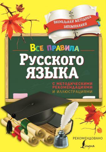 Все правила русского языка. С методическими рекомендациями и иллюстрациями Н. Е. Титова