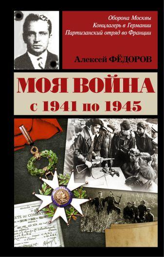 Алексей Федоров - Моя война обложка книги