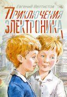 Велтистов Е.С. - Приключения Электроника' обложка книги