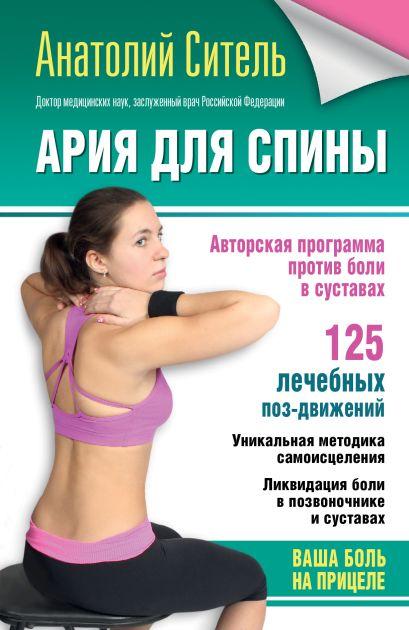 Ария для спины. Авторская программа, чтобы никогда не болели суставы - фото 1