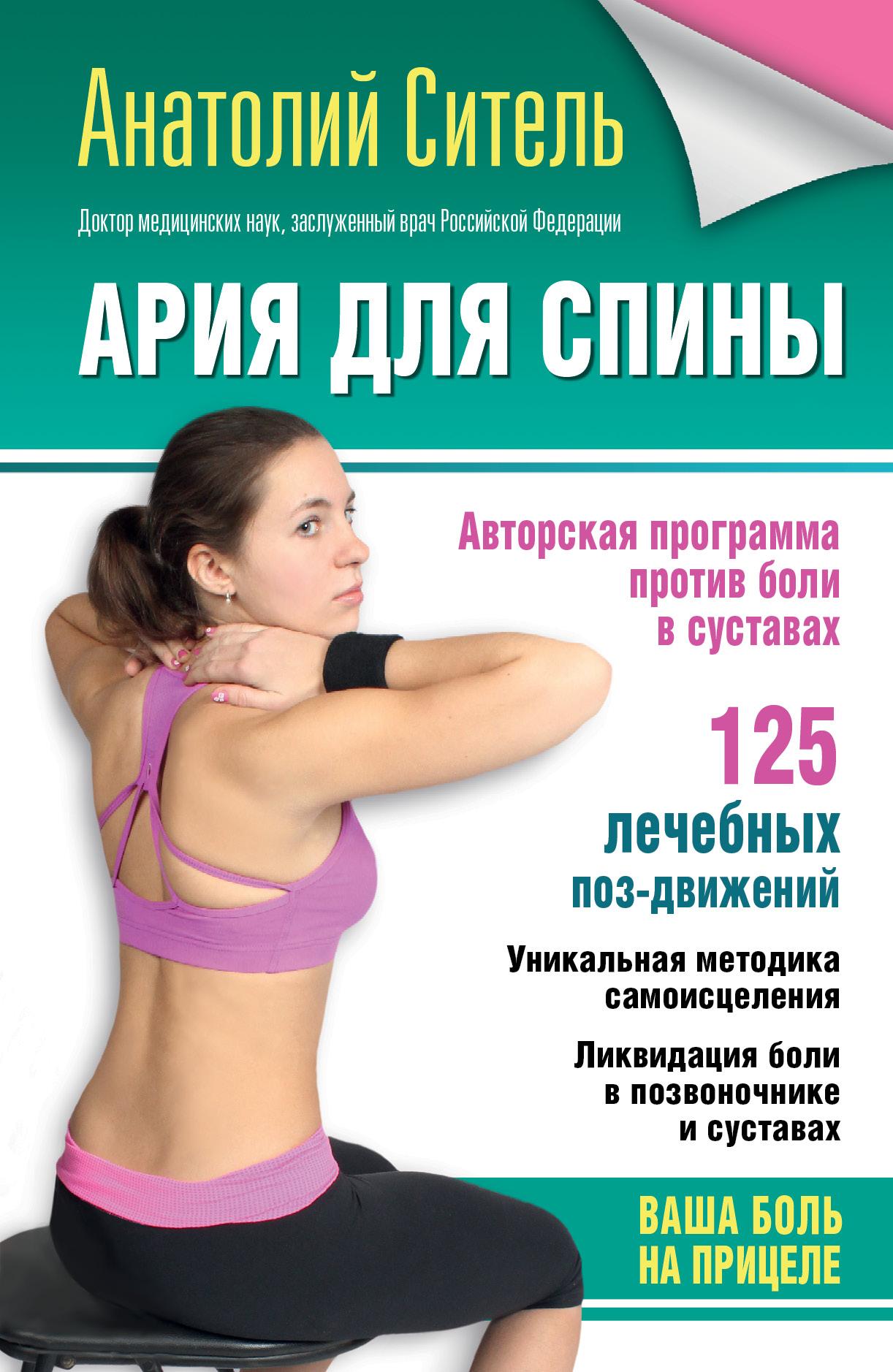 Ситель А.Б. Ария для спины. Авторская программа, чтобы никогда не болели суставы анатолий ситель ария для спины авторская программа против боли в суставах