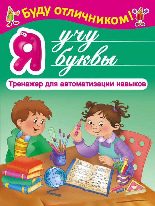 Я учу буквы Дмитриева В.Г., Горбунова И.В.