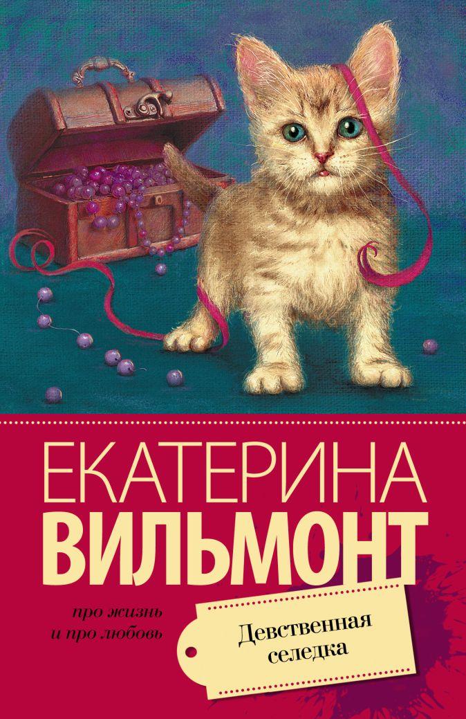 Екатерина Вильмонт - Девственная селедка обложка книги