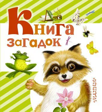 Книга загадок Арянова Н.Л., Емельянова Т.А.