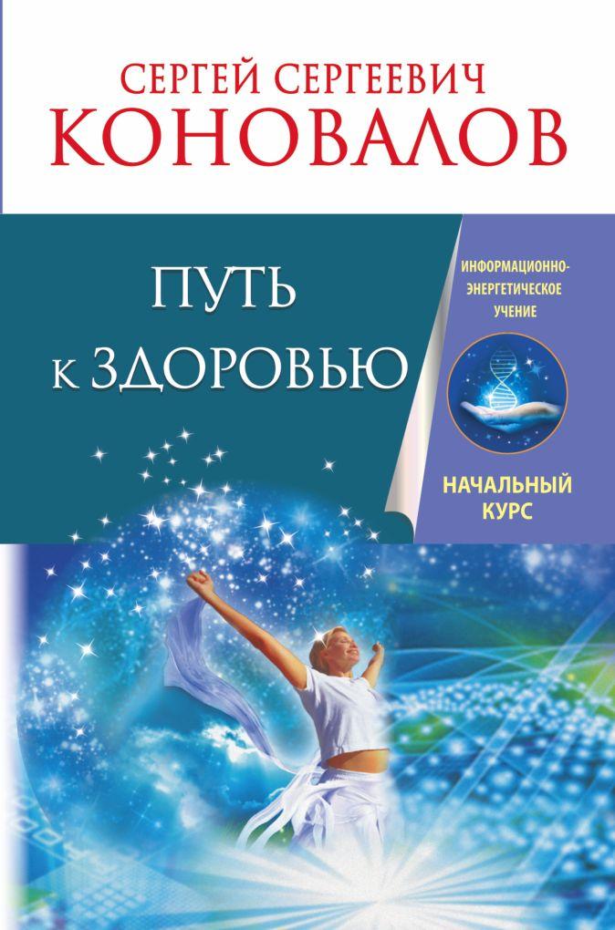 Сергей Сергеевич Коновалов - Путь к здоровью. Информационно-энергетическое учение. Начальный курс обложка книги