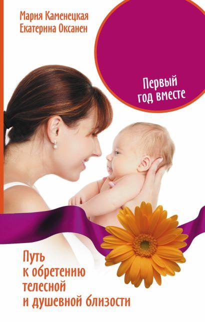 Мать и дитя. Первый год вместе. Путь к обретению телесной и душевной близости - фото 1