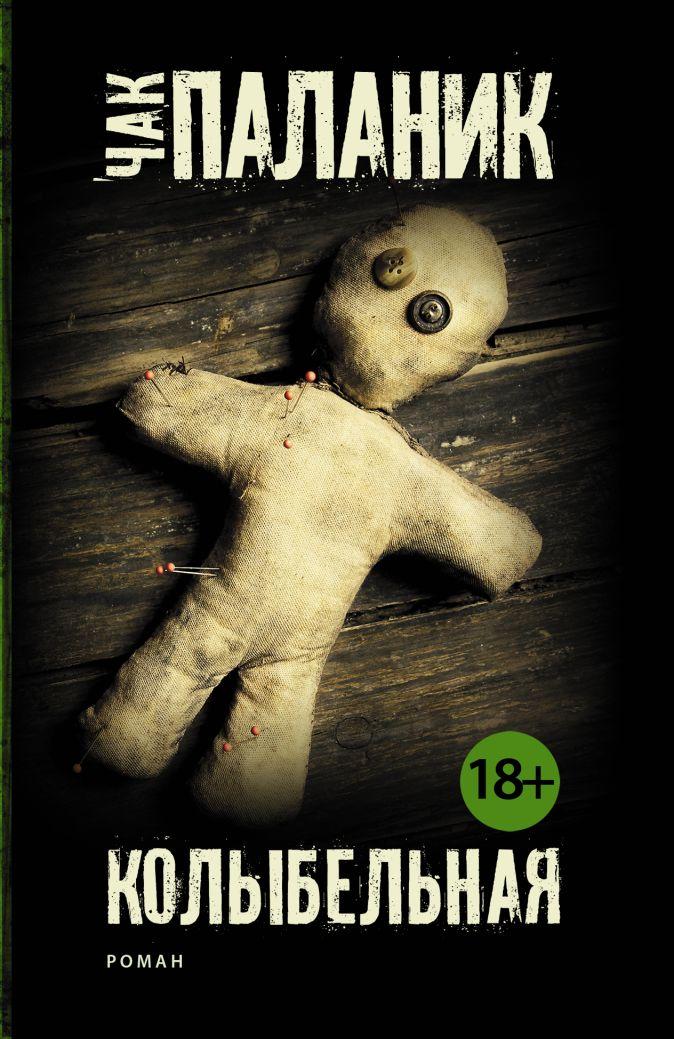 Чак Паланик - Колыбельная обложка книги