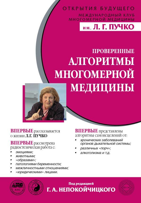 Проверенные алгоритмы Многомерной медицины Непокойчицкий Г.А.