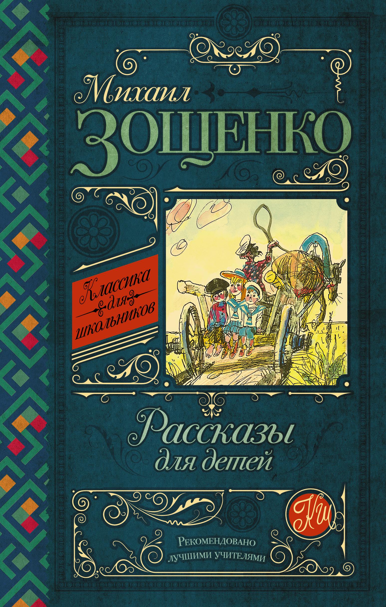 Зощенко М.М. Рассказы для детей художественные книги росмэн м зощенко рассказы для детей