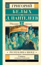 Белых Г.Г. - Республика ШКИД' обложка книги