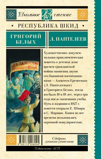 Республика ШКИД Г.Белых, Л. Пантелеев