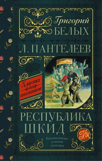 Г.Белых, Л. Пантелеев - Республика ШКИД обложка книги