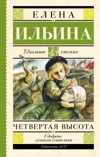 Ильина Е.Я. - Четвертая высота обложка книги