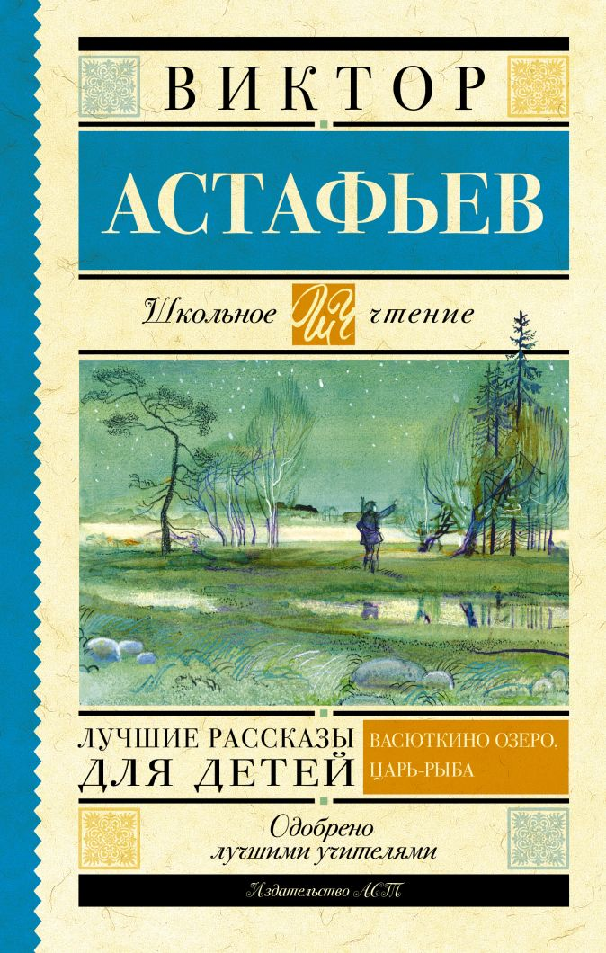 Астафьев В.П. - Лучшие рассказы для детей обложка книги