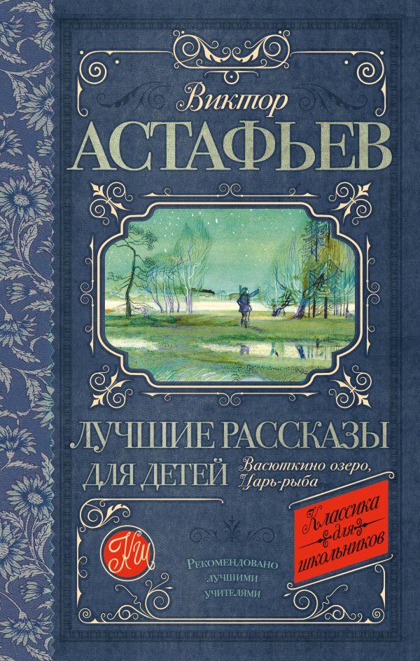 Астафьев Виктор Петрович Лучшие рассказы для детей