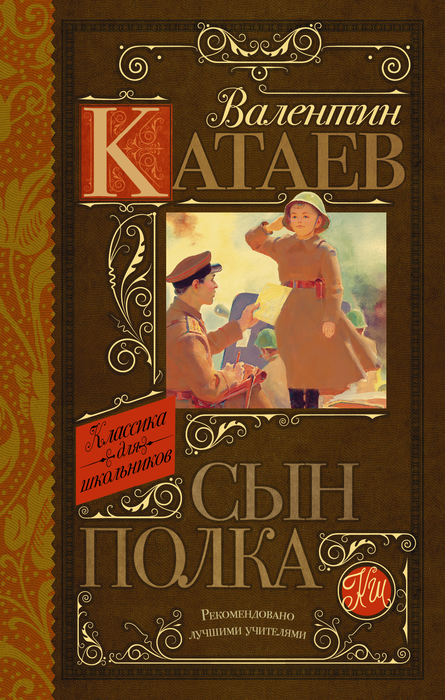 Катаев В.П. Сын полка валентин катаев сын полка