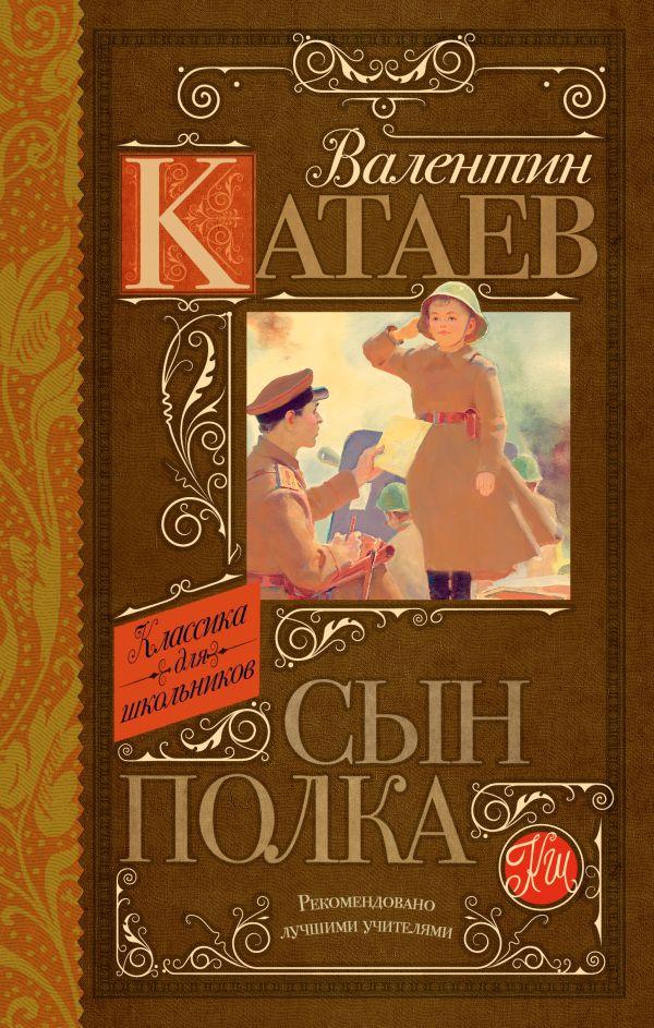 Катаев Валентин Петрович Сын полка